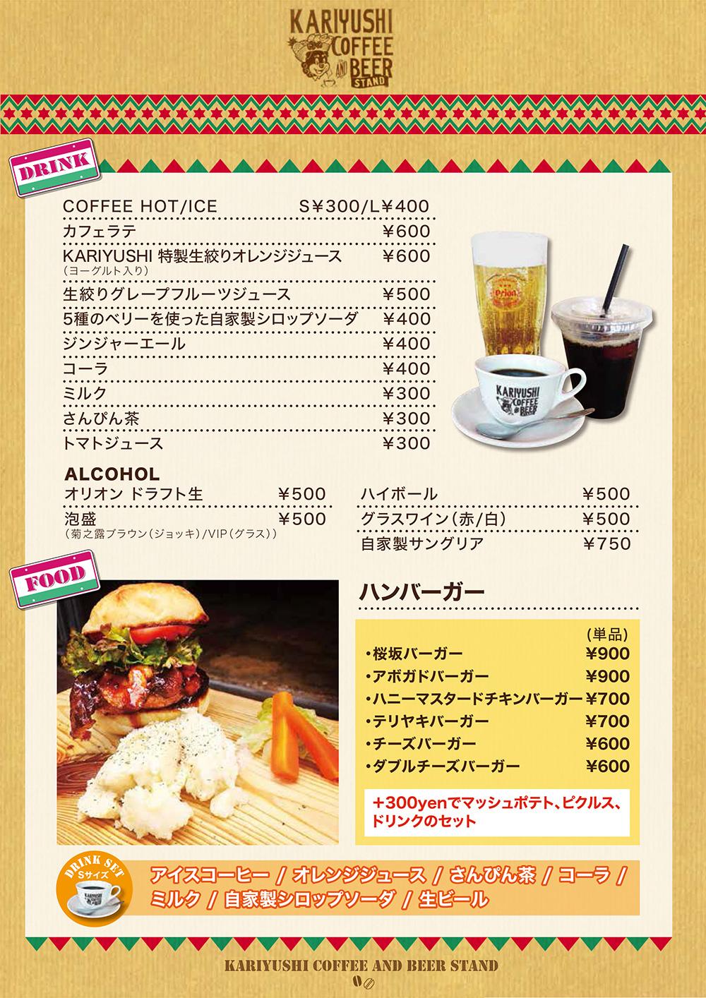 menu_kariyushicoffee_3